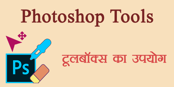 Photoshop tools in hindi