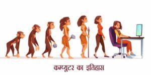 Great History of Computer in Hindi - कंप्यूटर का इतिहास 1