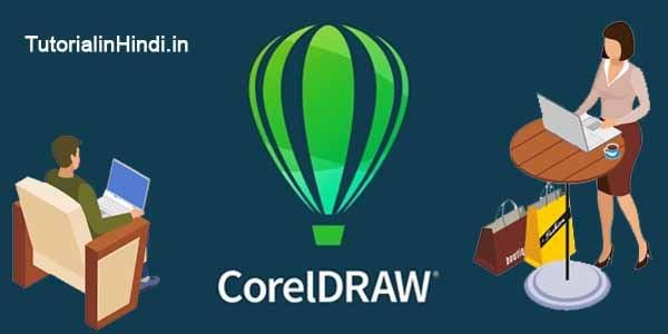 Coreldraw online course