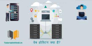What is Web Hosting? वेब होस्टिंग क्या है और इसके प्रकार 1