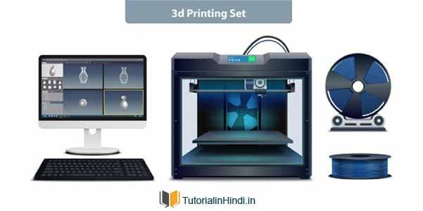 What is 3D printer - 3डी प्रिंटर क्या है?