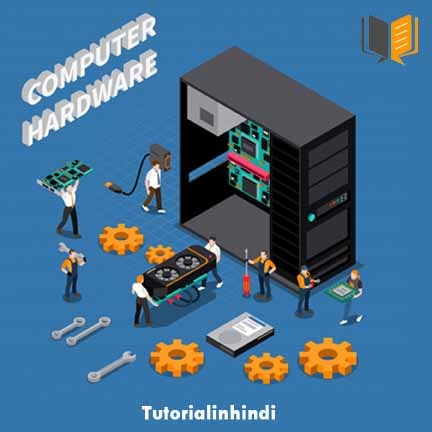 What is computer hardware in hindi