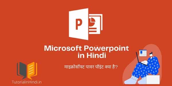 What is the MS PowerPoint