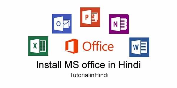 How to install Microsoft office in Hindi-कंप्यूटर में माइक्रोसॉफ्ट ऑफिस इनस्टॉल कैसे करें 1